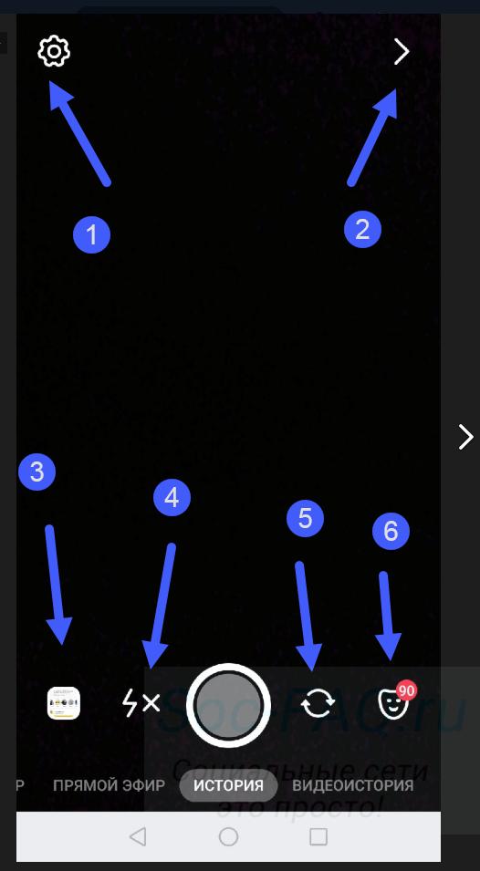Интерфейс редактора истории с телефона