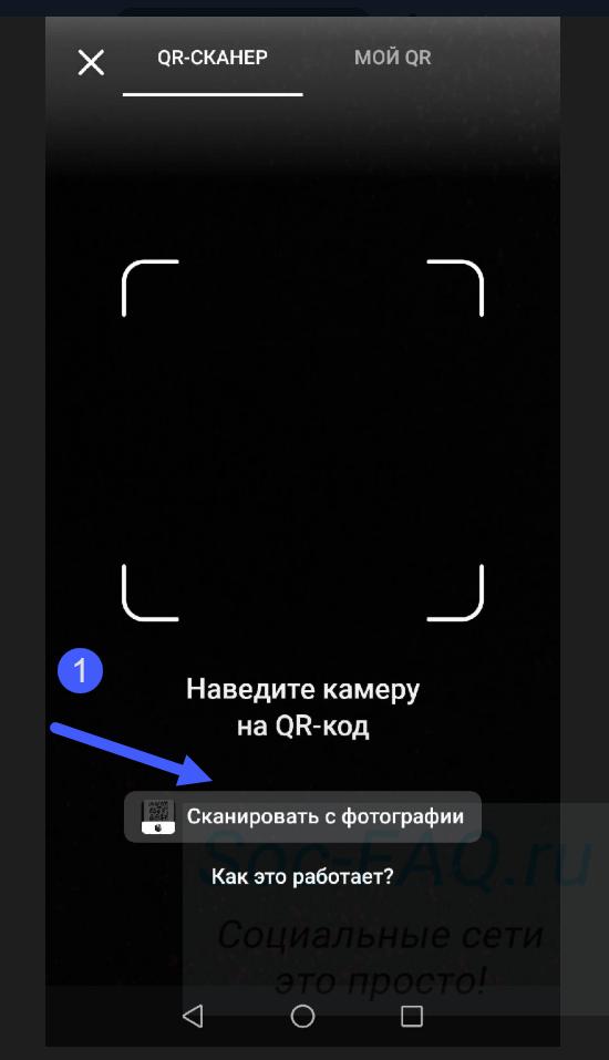 Сканирование QR с фотографии
