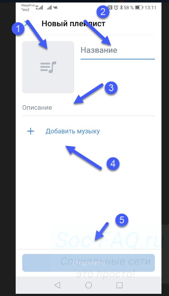 Создание плейлиста в приложении