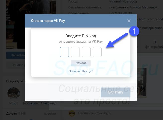 Подтверждение платежа