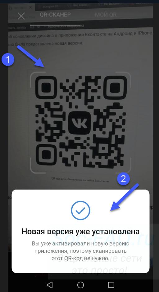 Обновляем ВК с помощью QR-кода