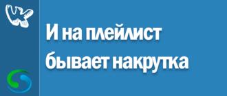 Как накручивают прослушивание плейлистов ВКонтакте?