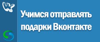 Как отправить подарок Вконтакте?