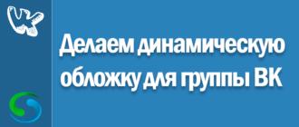 Как сделать динамическую обложку Вконтакте