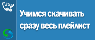 Как скачать сразу всю музыку из плейлиста ВКонтакте