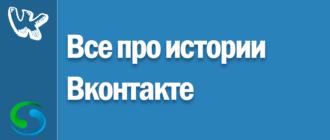 Как создать историю Вконтакте