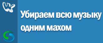 Как удалить сразу всю музыку Вконтакте?