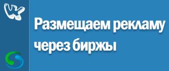 Обзор бирж для рекламы Вконтакте