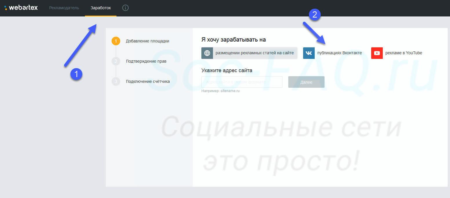 Добавление группы ВК в сервис WebArtex