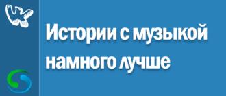 Как добавить музыку в историю Вконтакте