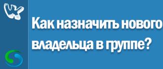 Как назначить нового владельца в группе Вконтакте