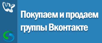 Покупка и продажа групп Вконтакте