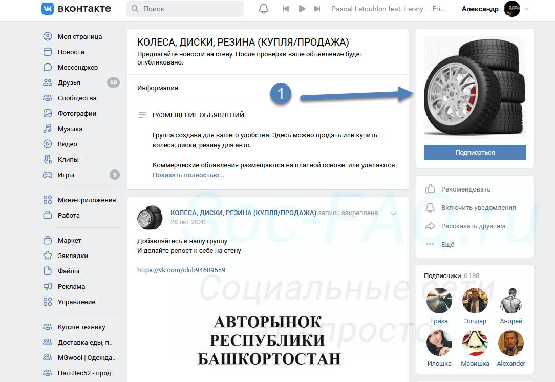 Тематическое сообщество Вконтакте