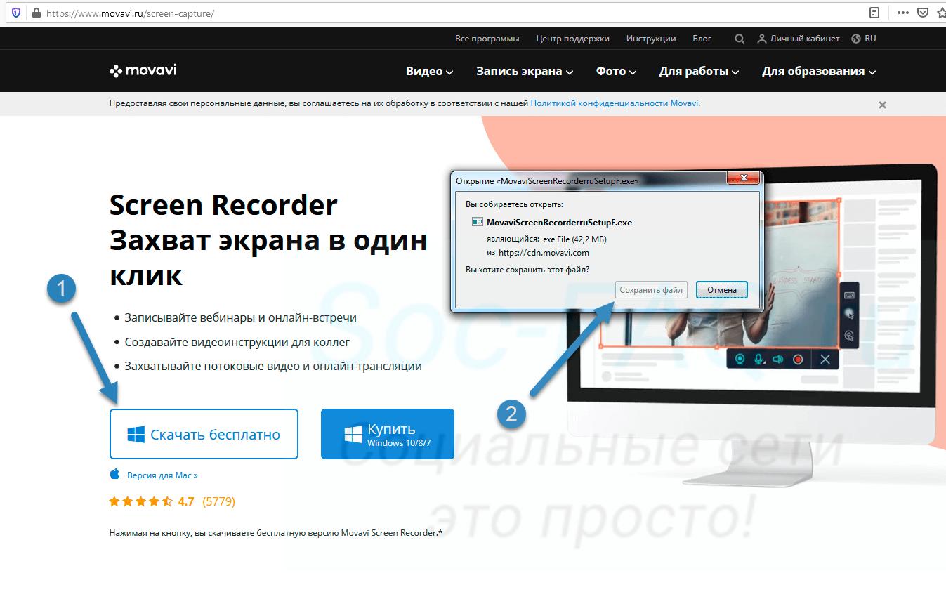 Скачивание Screen Recorder