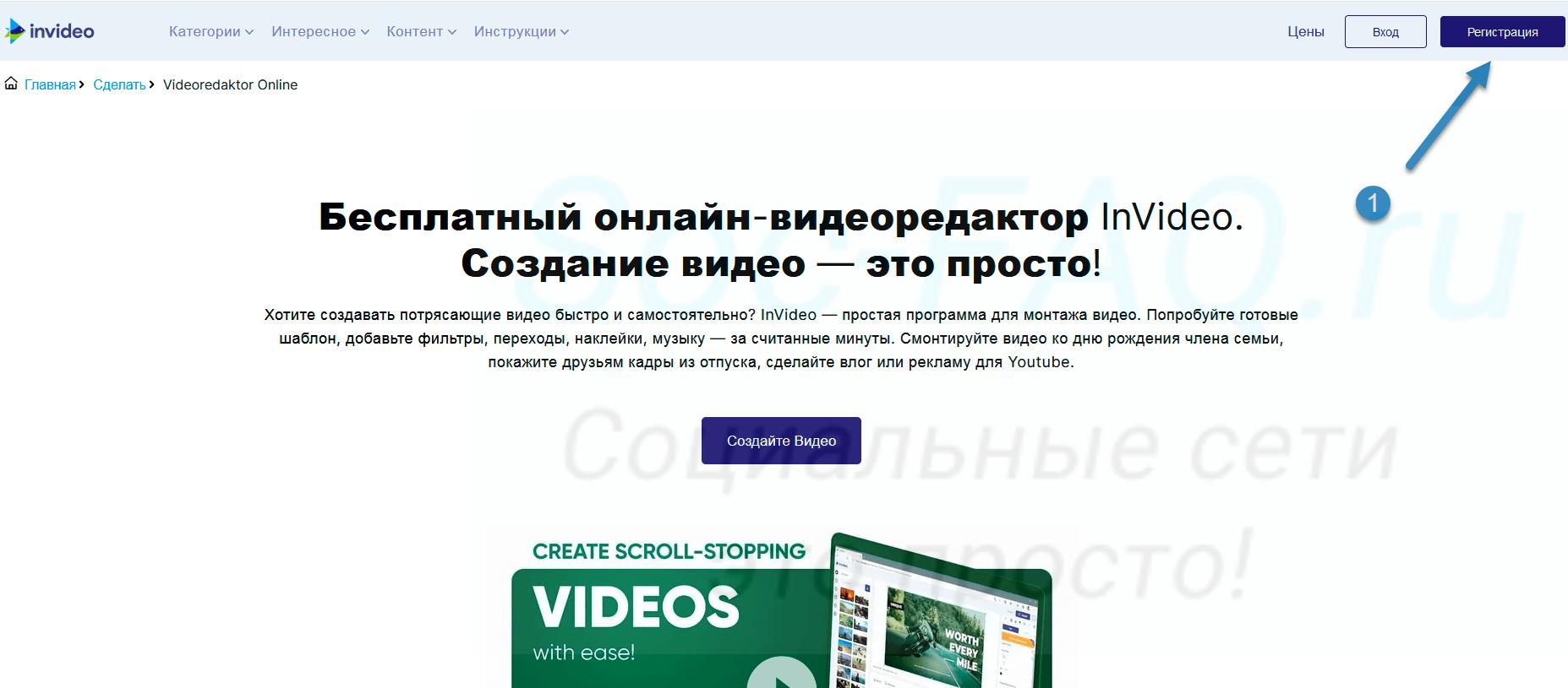 Регистрация в сервисе InVideo