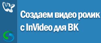 Создание видео ролика для ВКонтакте, с сервисом InVideo